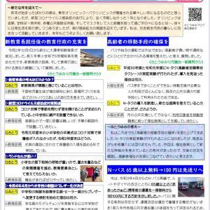 さとうゆみ通信NO.44(12月議会報告)表面をアップします!