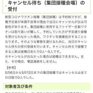 コロナワクチンのキャンセル待ち接種の申し込み方法☆長久手市