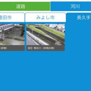 河川カメラで香流川と鴨田川の水位が確認できる☆長久手市