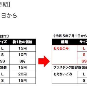 もえるごみ袋を値上げする市の方針☆Lサイズ1枚15円→50円