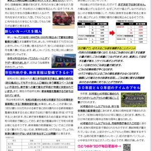さとうゆみ通信NO.46(6月議会報告)裏面をアップします!