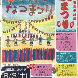 本番前最後の夏祭り実行委員会へ☆西小校区夏祭りは8月3日(土)