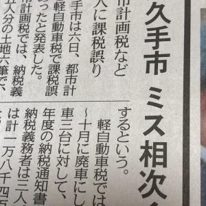 マイナンバーカード紛失さらに都市計画税課税ミス、軽自動車税課税ミス☆長久手市