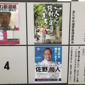 長久手市長選挙&市議会議員補欠選挙の戦い始まる☆選挙公報