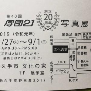 写団21の写真展☆2019年8月27日~9月1日まで