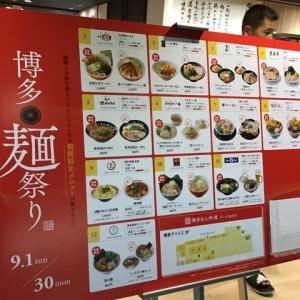 ShinShinラーメン🍥博多デイトスは博多麺祭り開催中🍜