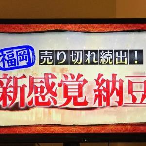 「嵐にしやがれ」で紹介された「惣菜畑がんこの糸島金山寺納豆」