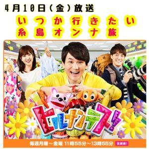 4月10日放送の「ヒルナンデス」は、マチャミが糸島へ。