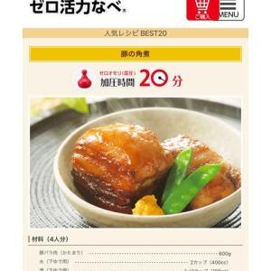 活力鍋DEトロトロ💓豚の角煮