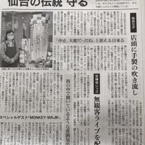 朝日新聞でご紹介いただきました『着物ドールリウム』