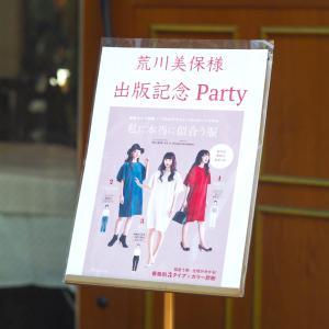 「私に本当に似合う服」出版記念party!