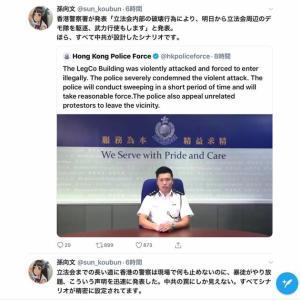 香港暴徒デモは中共工作による偽旗作戦か?
