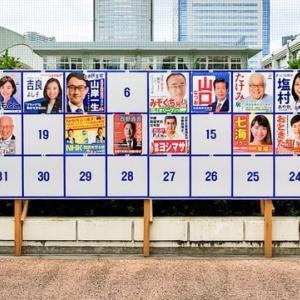 参議院選挙も最終段階、日韓断交の始まりか?