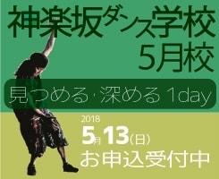 神楽坂ダンス学校:5月校