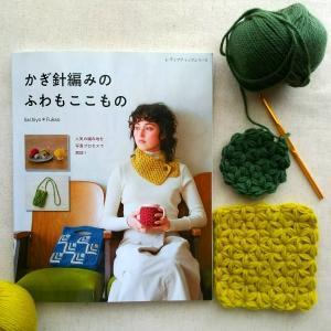 リフ編みに挑戦