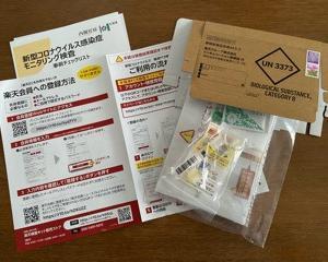 無料PCR検査