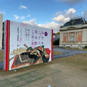 佐竹本三十六歌仙絵in京都国立博物館