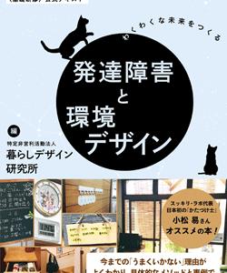 豊川市中央図書館に『発達障害と環境デザイン』を寄贈させていただきました。