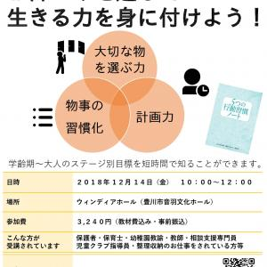 【告知】2018年12月14日(金)発達障害住環境サポーター養成講座<入門編>を開催します!