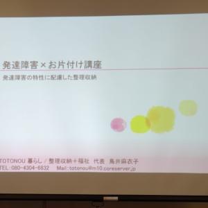 【開催報告】2018年9月23日(日)発達障害×お片付け講座~発達障害の特性に配慮した整理収納~