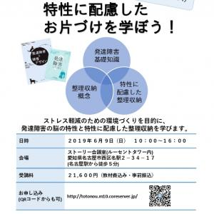 発達障害住環境サポーター養成講座〈基礎研修〉 名古屋開催の1週間前となりました♬