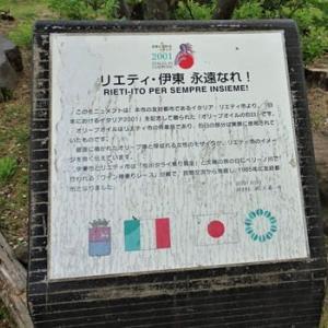 伊豆高原へ#2