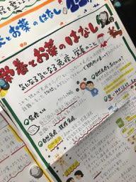 管理栄養士ミユちゃんの ほぼ月刊シリーズ 12月号届きました!