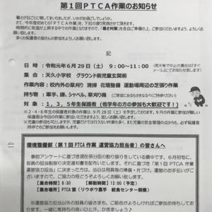PTCA作業・お下がり販売会(6/29)のお知らせ