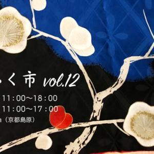 """""""1月17日・18日ふくふく市vol.12は新年特別企画!"""""""