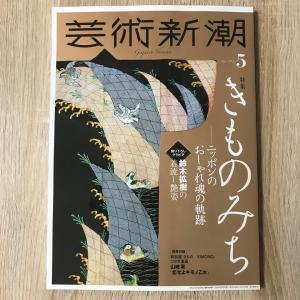 【本】芸術新潮5月号「きものみち」