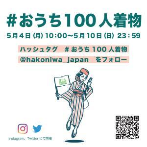 参加者募集中!#おうち100人着物 企画(5/4〜5/10)