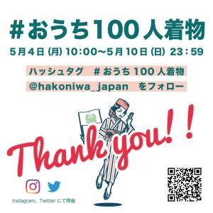300人超え!#おうち100人着物ご参加ありがとうございました!