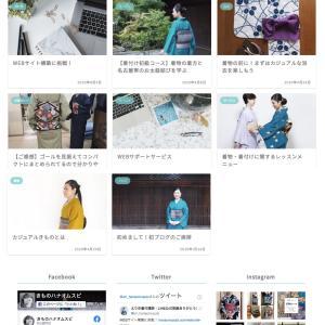 【WEB】ついにWEBサイトを公開です!