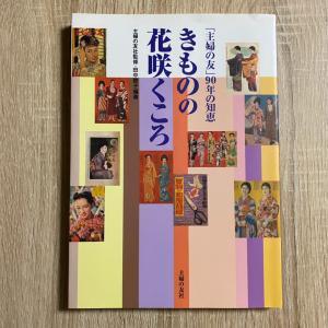 【着物本】「主婦の友90年の知恵 きものの花咲くころ」