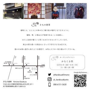 「きもの唐草」オープン告知バナー制作