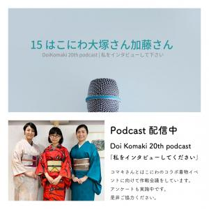 土井コマキさんのPodcastに出演しています