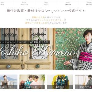和歌山の着付け教室のWEBサイトを制作しました|WEB制作実績
