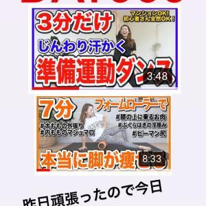 【ダイエット】宅トレマリネス300日目!!