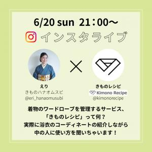 6月20日インスタライブ配信!きものレシピさんとコーディネートのお話