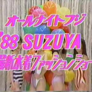 オールナイトフジ '88 SUZUYA 最新水着ファッションショー
