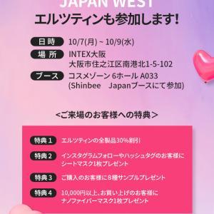 Beauty World Japan WESTで行うエルツティンの特典紹介!