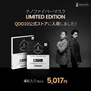 Qoo10公式ストアでナノファイバーマスクLIMITED EDITION販売始めました!
