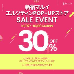 新宿マルイポップアップショップ30%OFFイベント実施!(10/7~10/9、三日限定!)