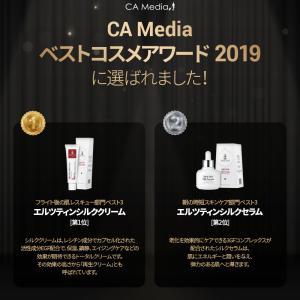 「CA Media ベストコスメアワード 2019」にエルツティンが!!