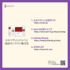 エルツティン商品オンライン販売先紹介✨✨