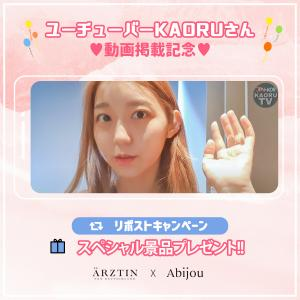 KaoruTVにエルツティン商品が紹介されました!⭐️