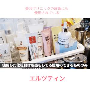 美容クリニックの施術にも使用されている エルツティン