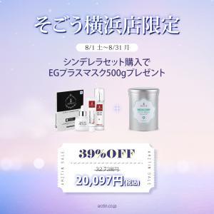 新宿マルイ本館店、そごう横浜店キャンペーン告知✨