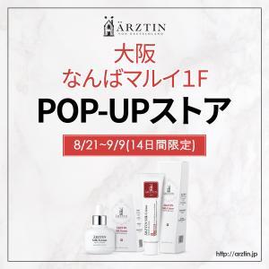 エルツティン!大阪にも登場?!なんばマルイでPOP-UPストアオープンします!