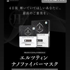 山田孝之さんがナノファイバーマスクを体験!!